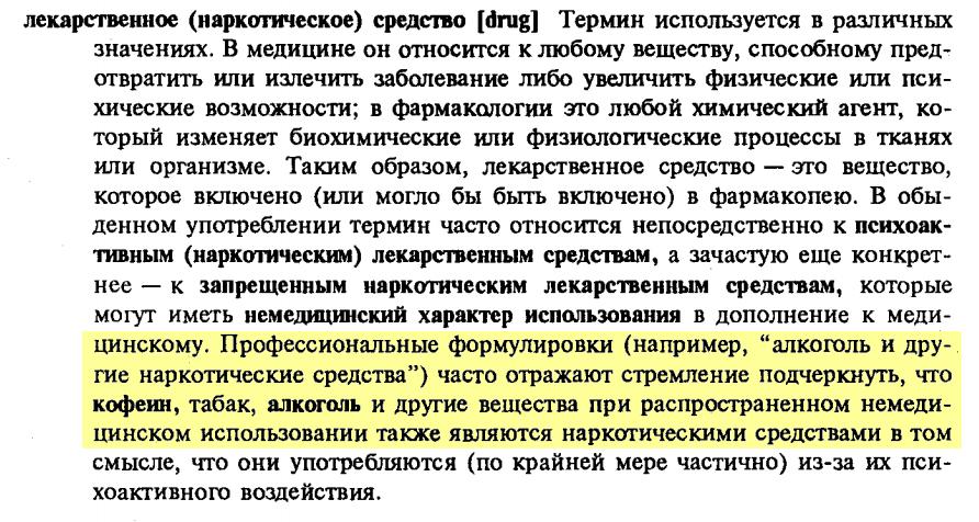 ВОЗ_кофеин_3