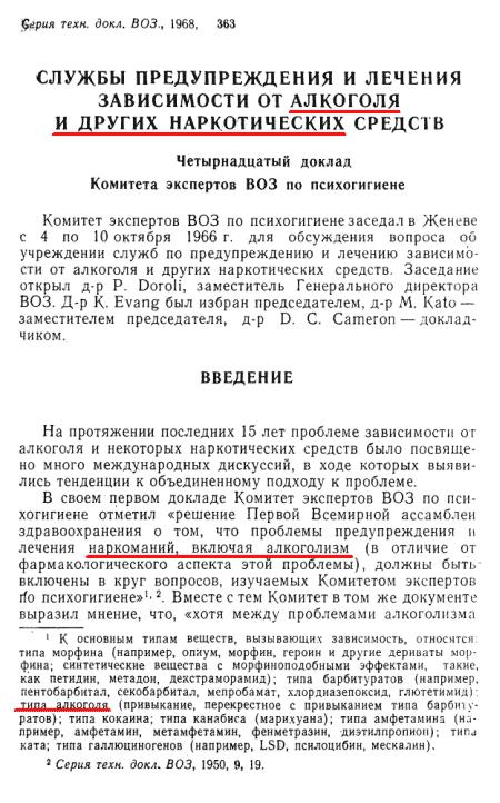 ВОЗ_1968
