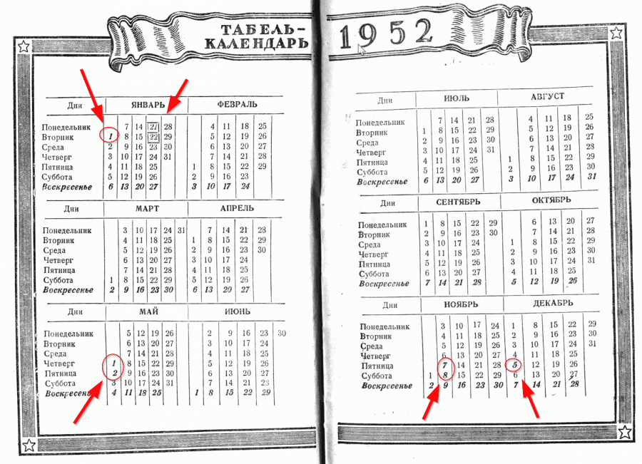 Табель_календарь_1952.png