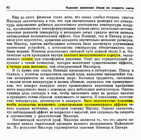Эйнштейн_1927_Миллер_2