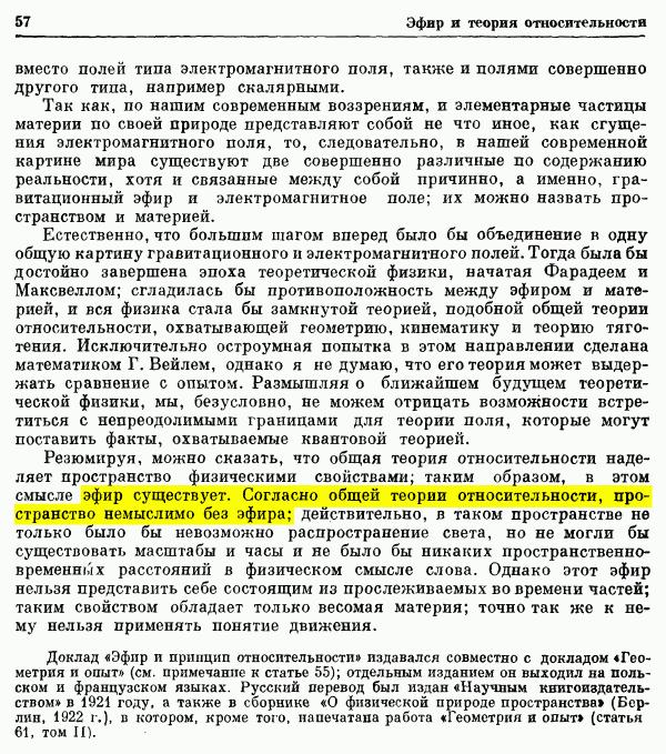 Эйнштейн_1920_эфир