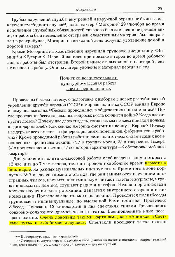 Лебедева_Катынь_кинофильмы