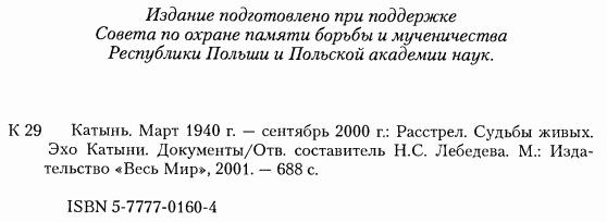 Лебедева_Катынь_начало