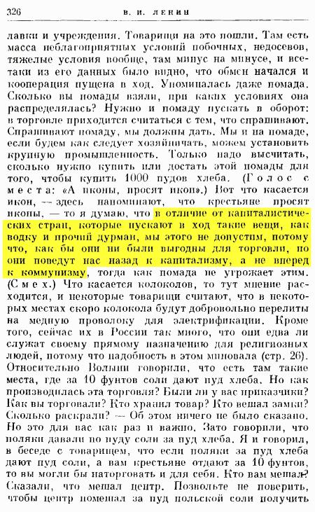 Ленин_т43_с326