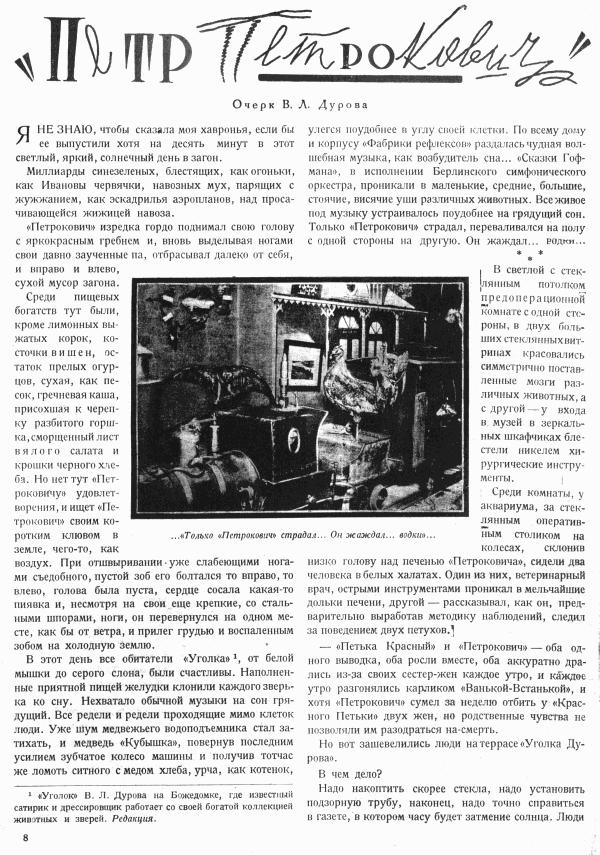 Дуров_1929_1