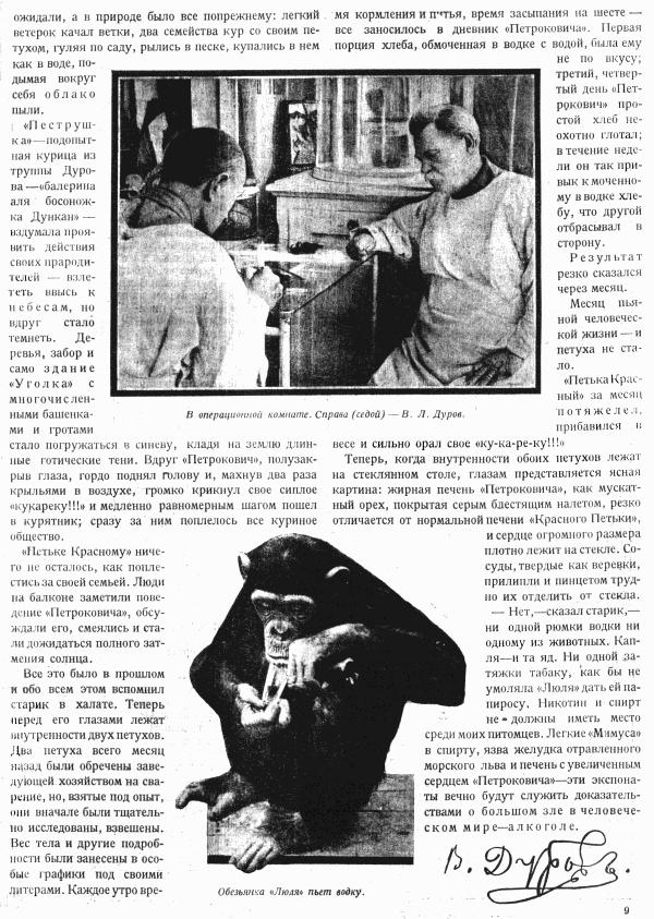 Дуров_1929_2