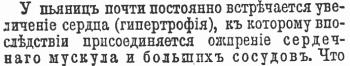 Брокгауз_гипертрофия_сердца