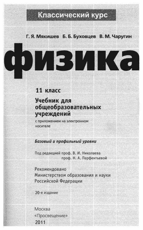 Мякишев_001