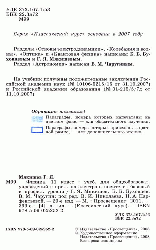 Мякишев_002