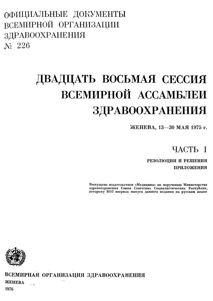 ВОЗ_28_001