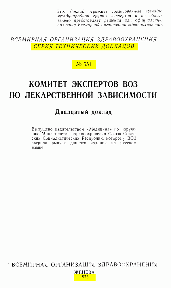 ВОЗ_551_001