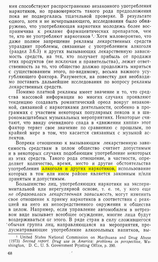 ВОЗ_551_068