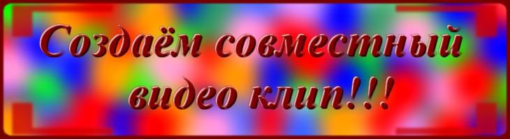 Создаём совместный видео клип!!!