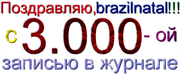 3000 поздравлений
