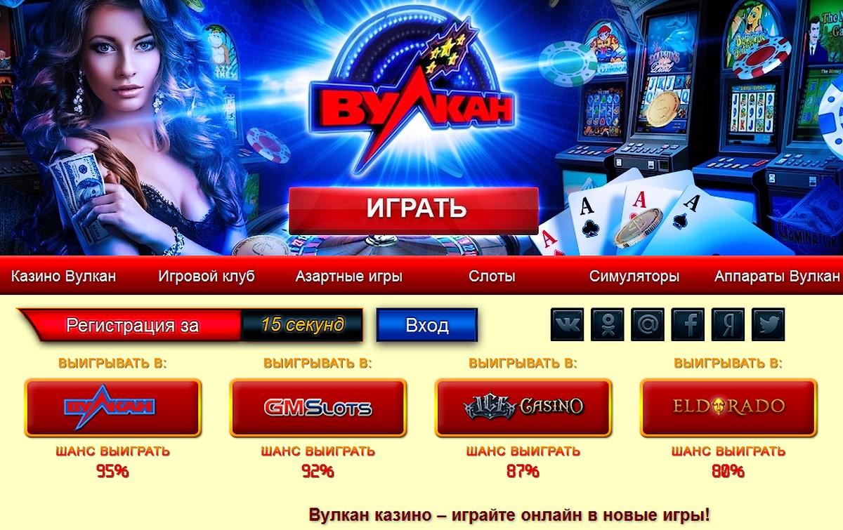 igray-i-viigrivay-s-klubom-vulkan