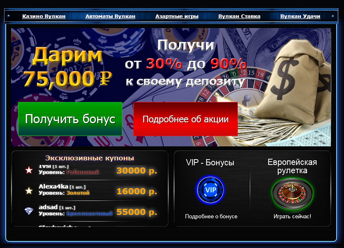 вулкан ставка официальный сайт бонус