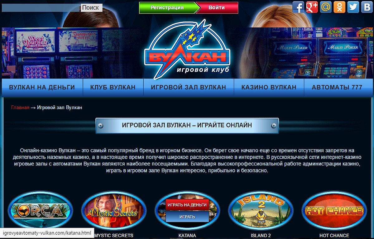 club vulkan online club