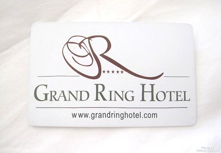 Ключ от Grand Ring Hotel