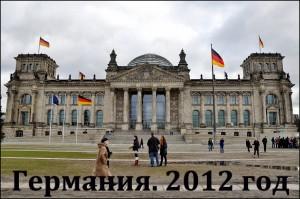 германия_0001