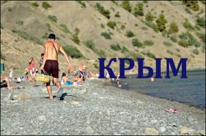 крым_0001