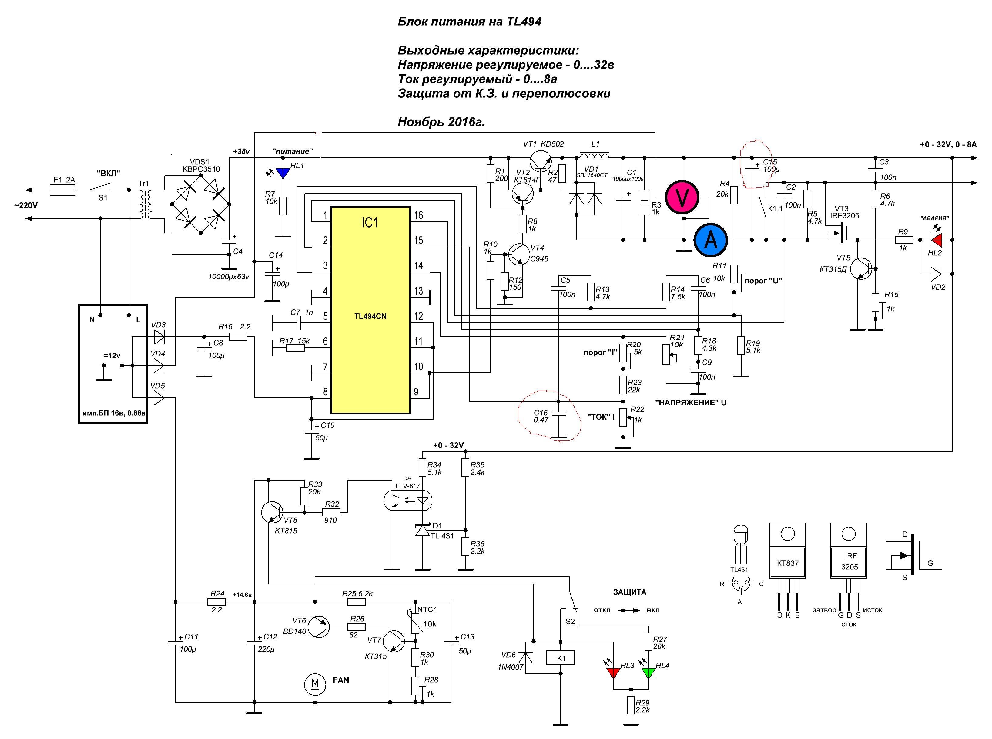 Схема регулятора напряжения для блока питания фото 507