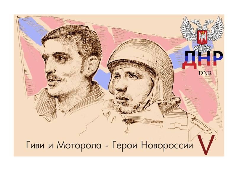 В ДНР выпустили первую почтовую марку с изображением Гиви и Моторолы