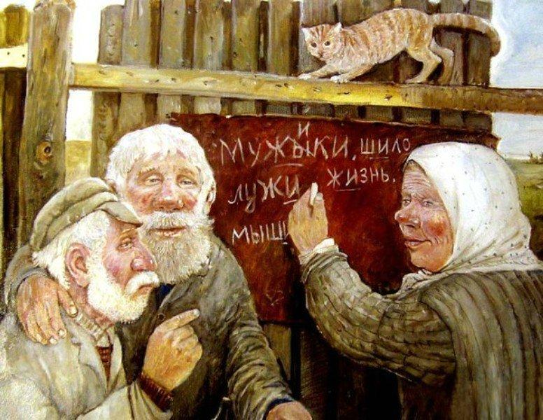 Картинки, смешные картинки про деда с бабкой