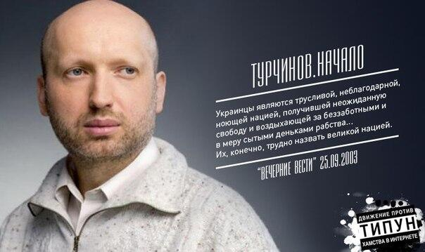 Турчинов об украинцах. РОНС