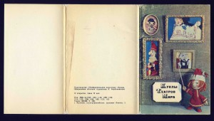 Collection Russia postcard 0007.JPG