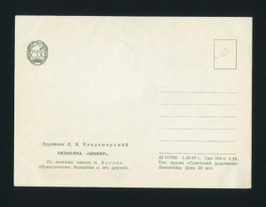 Russia collection postcard 00277.2.jpg
