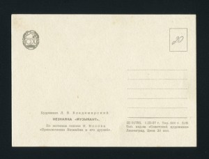Russia collection postcard 00279.2.jpg