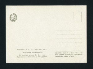 Russia collection postcard 00282.2.jpg