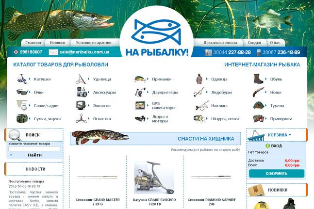 рыболовные интернет сайты россия