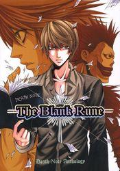 The Blank Rune