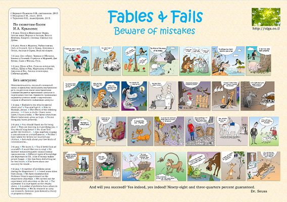 Fables_and_Fails.png