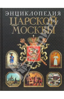 Moscow Encyclopedia