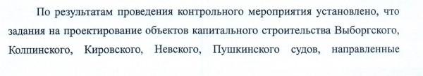Копия 1 суд.департамент