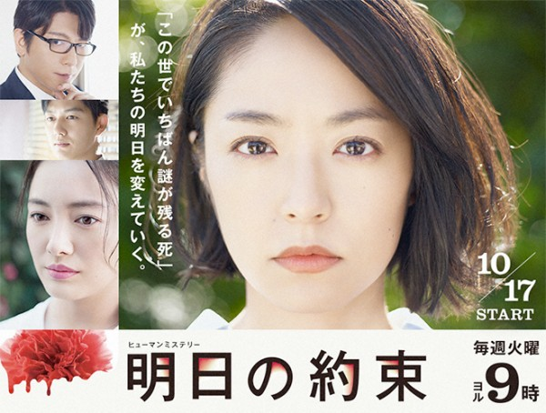 Tadayoshi okura wife sexual dysfunction
