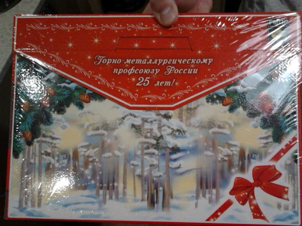 Подарки на новый год от профсоюза детям