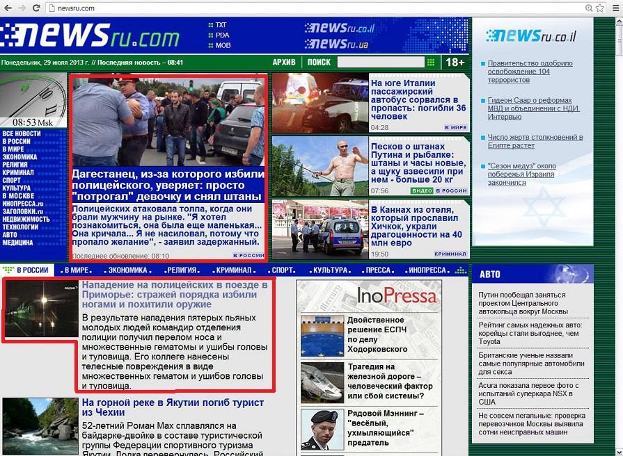 NewsRu.Com разжигает