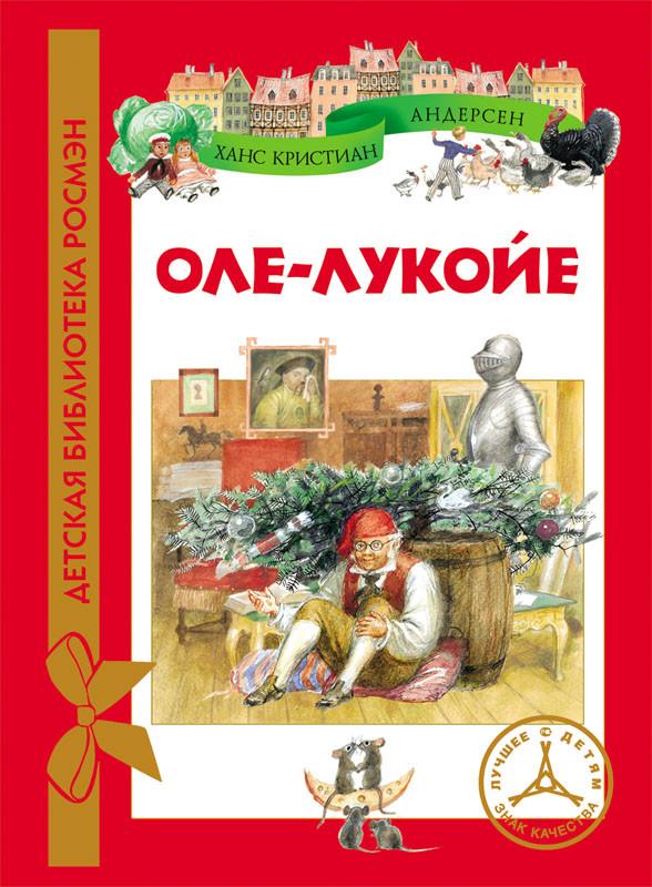 21111 Оле-Лукойе ДБР
