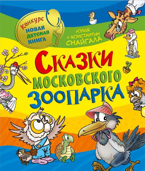 Сказки Московского зоопарка1