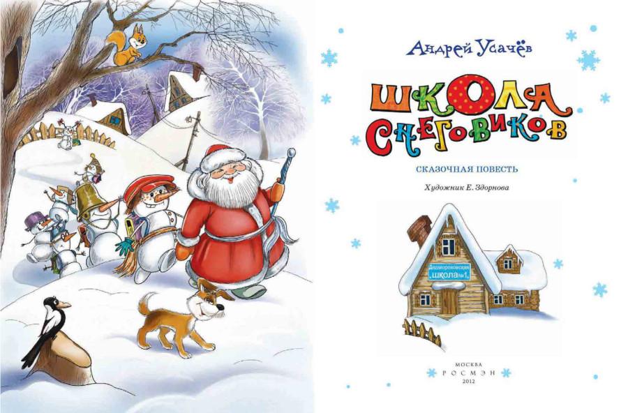 сопровождают иллюстрации к книге усачева школа снеговиков лёгкого летнего