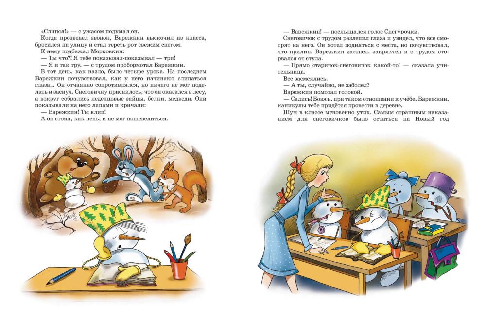 19204_Все о Дедморозовке_36-37