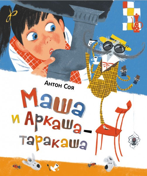 Антон Соя Маша и Аркаша-таракаша.jpg