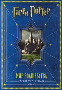 18239_Гарри Поттер_Мир волшебства