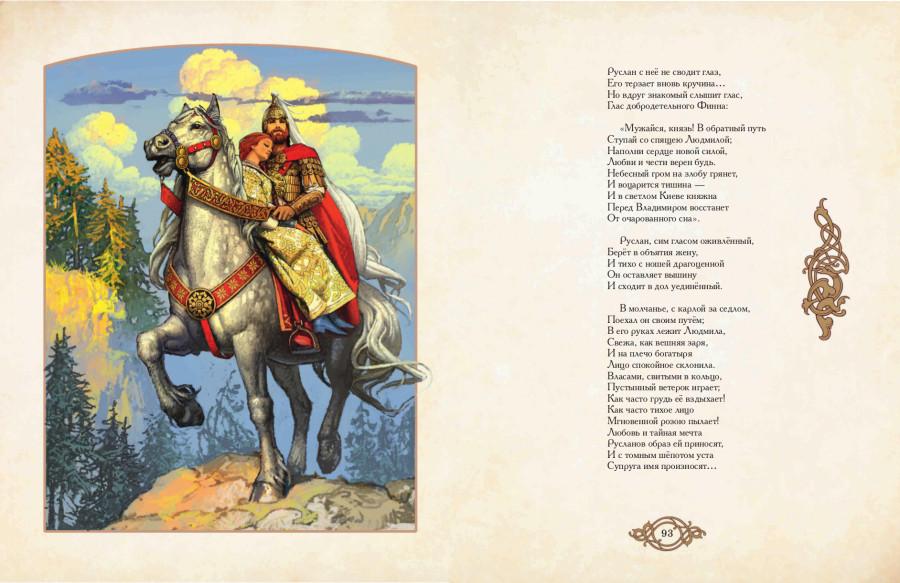 Сказка пушкин руслан и людмила с картинками