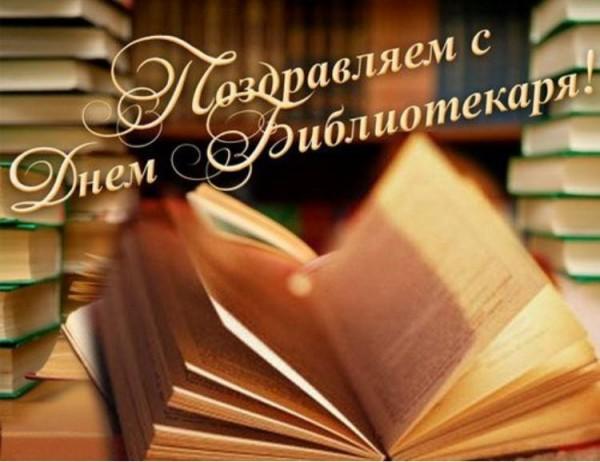 Картинка поздравление с днем библиотекаря