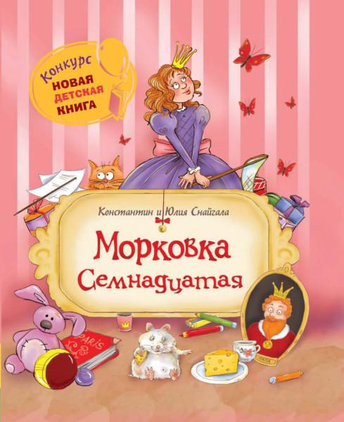 19034_Морковка Семнадцатая обложка