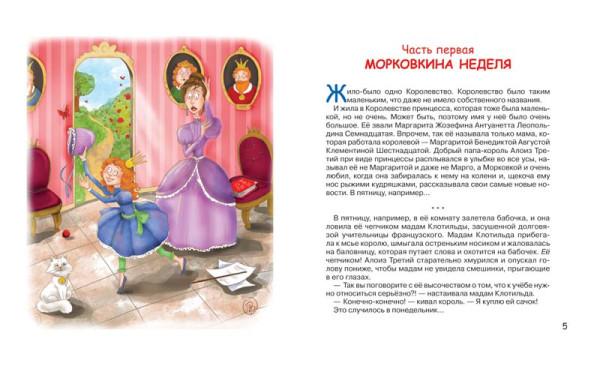 19034_Разворот1_Ю. и К. Снайгала Морковка Семнадцатая